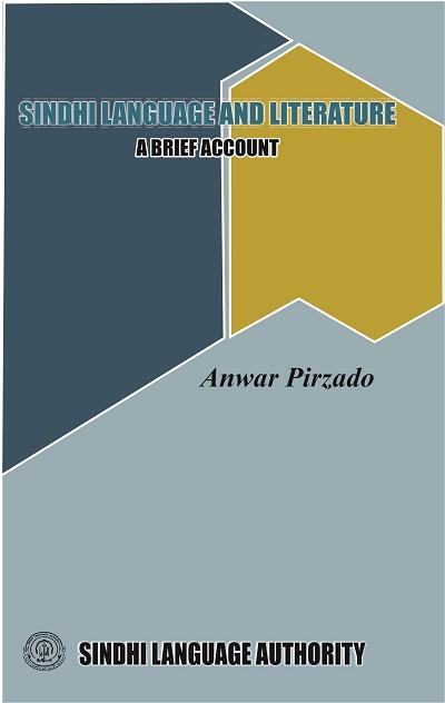 سنڌي ورچوئل لائبريري | Sindhi Language and Literature
